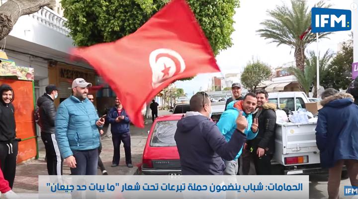 """""""الحمامات: شباب ينضمون حملة تبرعات تحت شعار """"ما يبات حد جيعان"""
