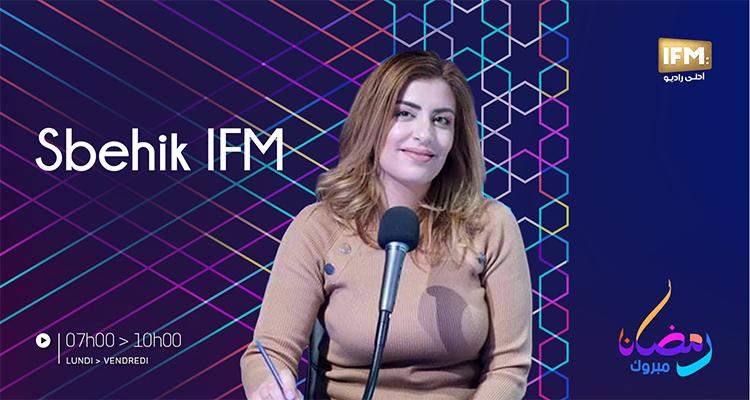 صباحك ifm صباحك IFM السبت 9 ماي 2020