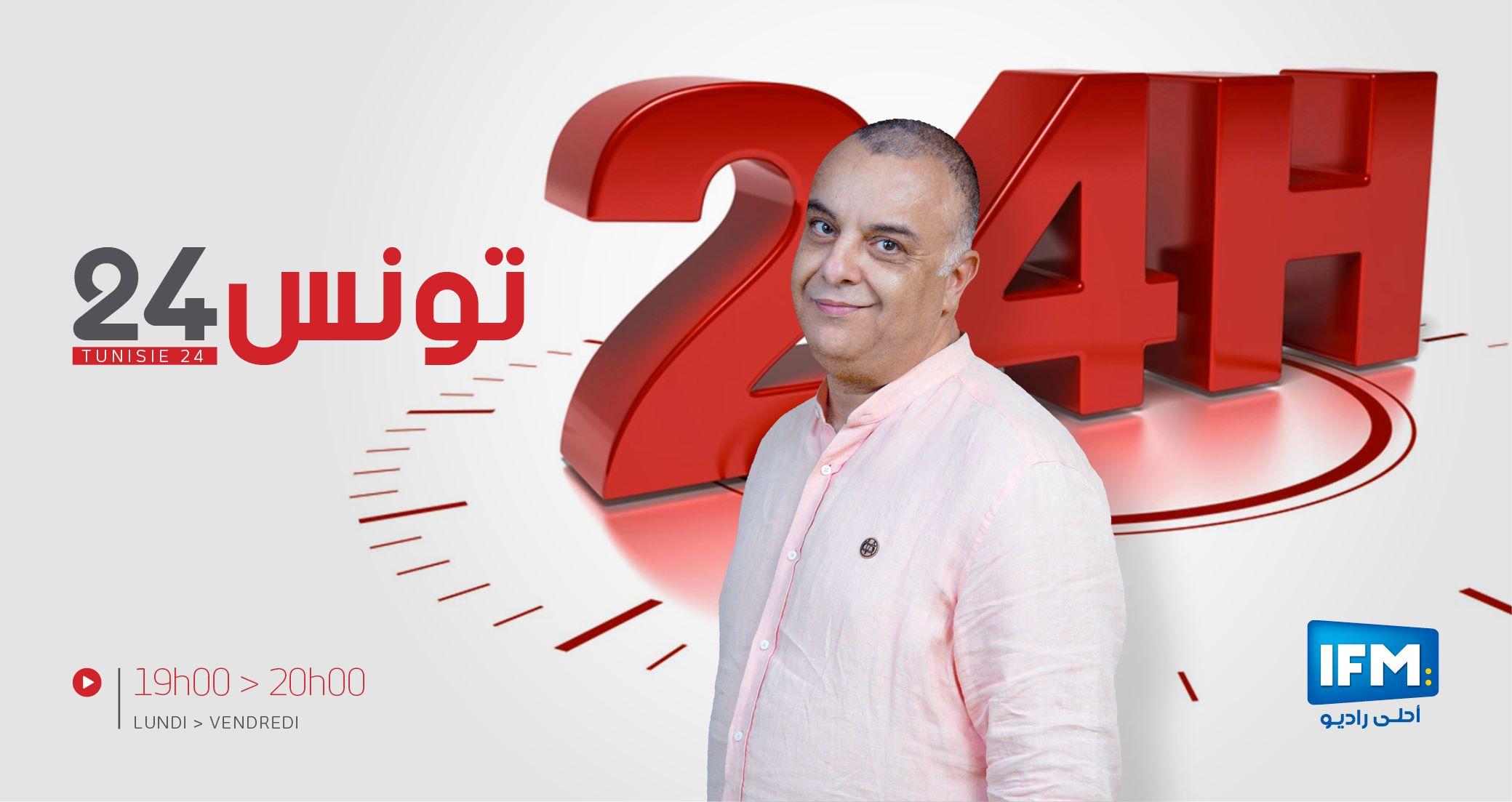 تونس 24 - مع حاتم بالحاج تونس 24 مع أمين قلنزة