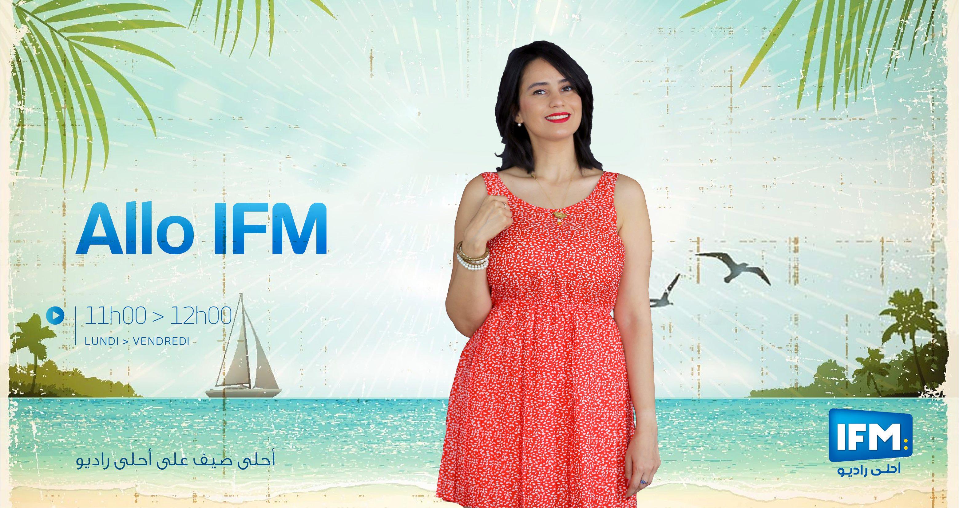 Allo IFM ألو IFM لنهار الإربعاء 12 أوت 2020