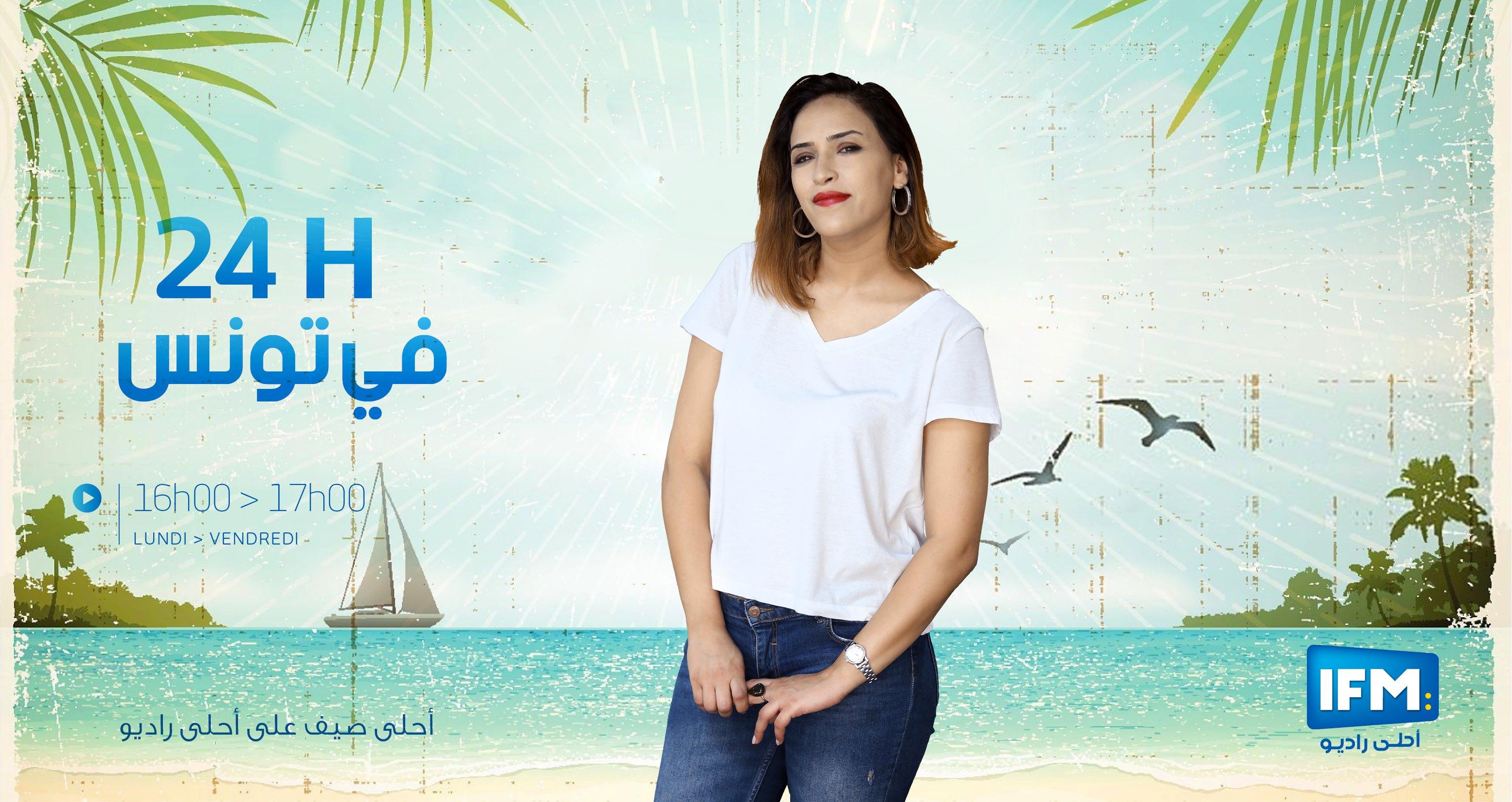 24 في تونس الاربعاء 15 جويلية 2020 24h في تونس