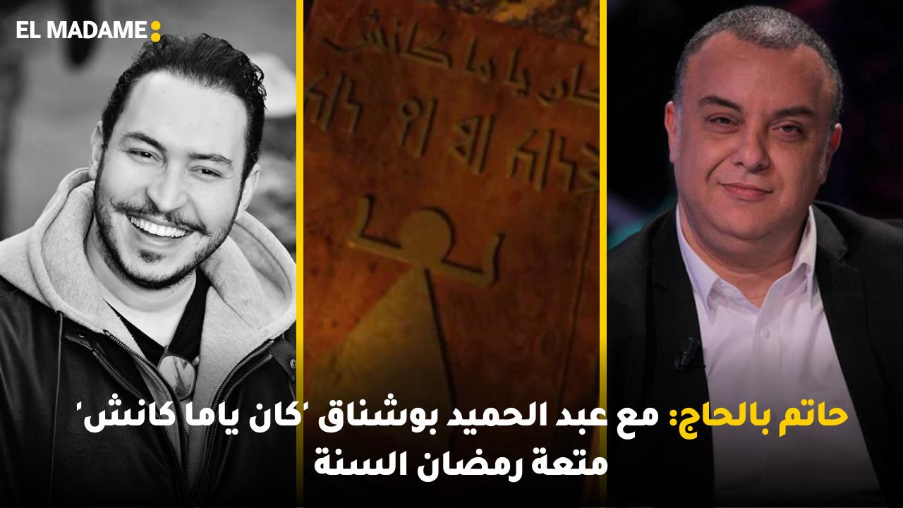 حاتم بالحاج: مع عبد الحميد بوشناق 'كان ياما كانش' متعة رمضان السنة