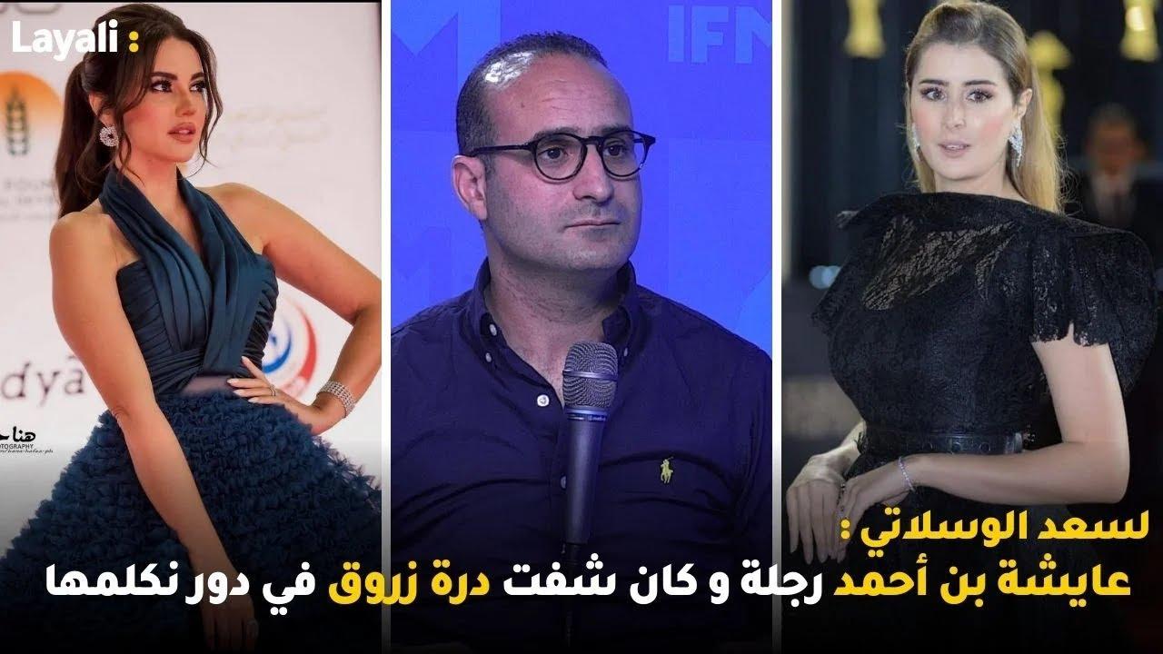 لسعد الوسلاتي : عايشة بن أحمد رجلة و كان شفت درة زروق في دور نكلمها