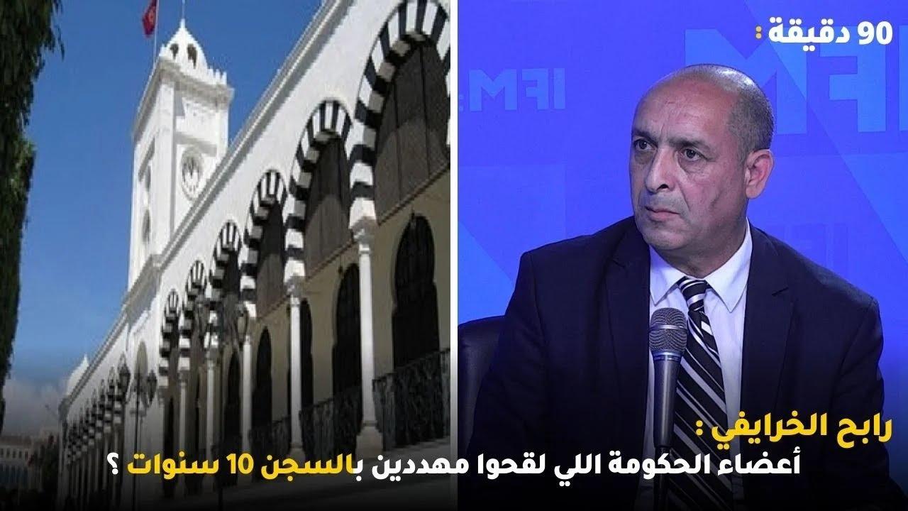رابح الخرايفي :أعضاء الحكومة اللي لقحوا مهددين بالسجن 10 سنوات ؟