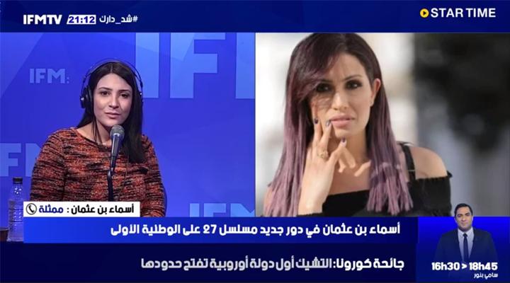 من بينهم برهان بسيس وكافون اسماء بن عثمان ترد على منتقدي مسلسل 27 على الوطنية الأولى