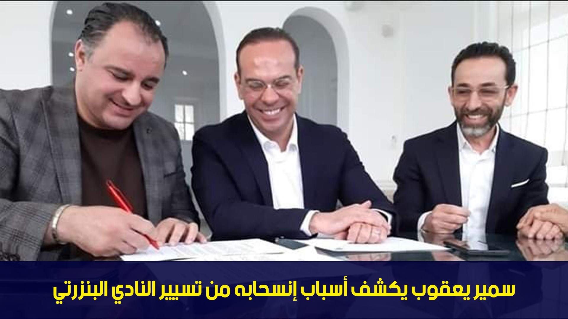 سمير يعقوب : دخلنا نظاف و خرجنا نظاف.. و السعيداني يحبني أنا رئيس و هو ياخو الفلوس