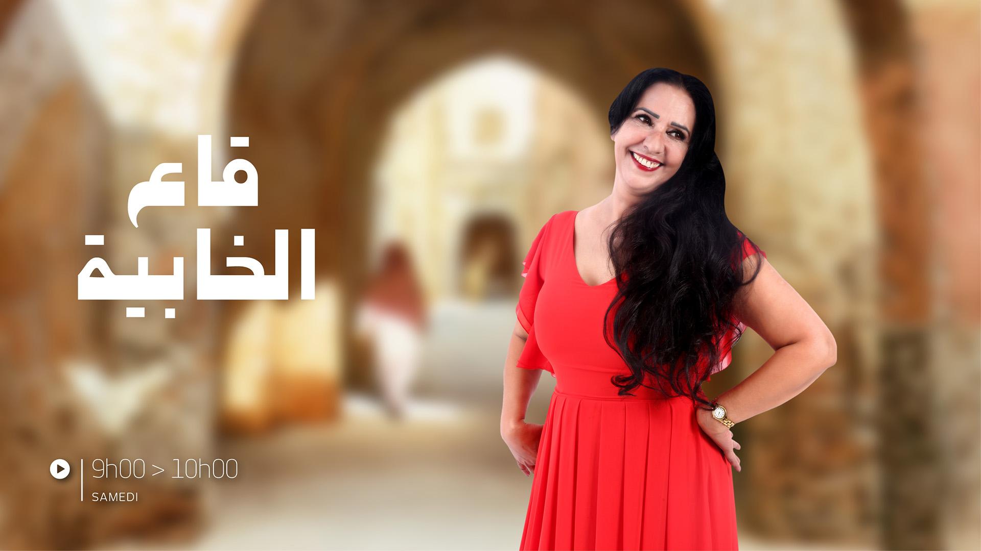 Kaar El Khabia Kaa Al Khabia du Samedi 30 Mai 2020
