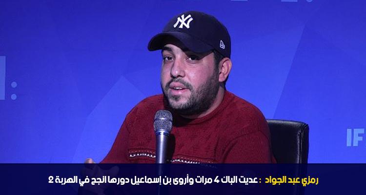 رمزي عبد الجواد : عديت الباك 4 مرات واروى بن اسماعيل دورها انجح في الهربة 2