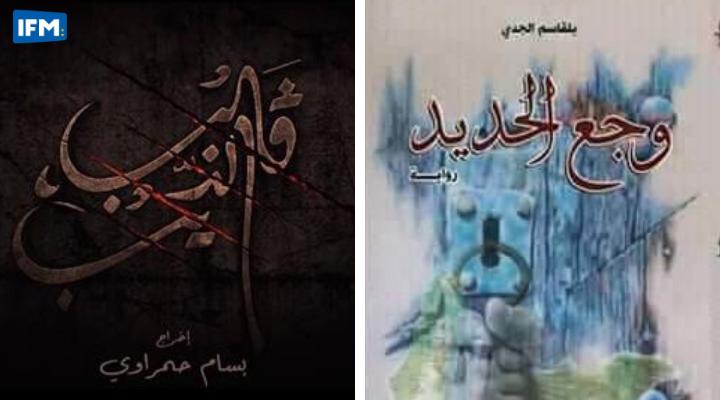 الكاتب بلقاسم جدي: قلب الذيب سرقوا أكثر من 20 صفحة من روايتي وجع الحديد وسألجأ الى القضاء