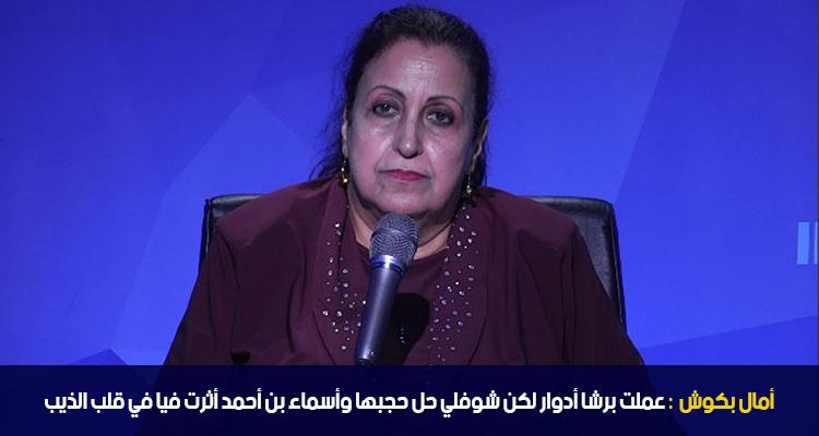 آمال بكوش : عملت برشا أدوار لكن شوفلي حل حجبها و أسماء بن أحمد أثرت فيا في قلب الذيب