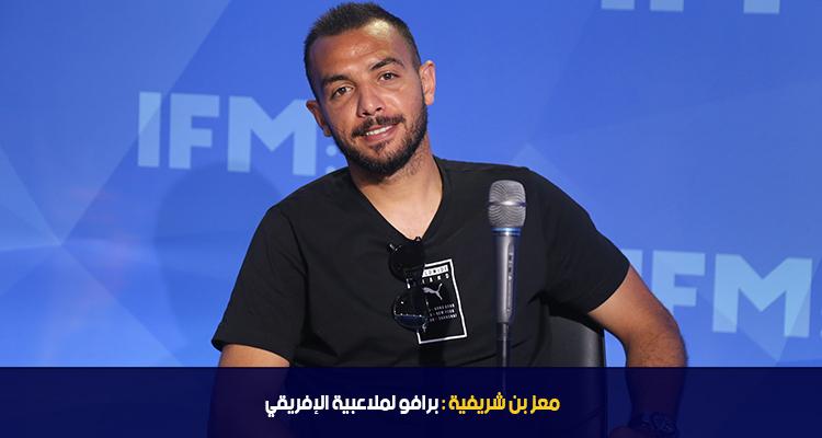 معز بن شريفية : برافو لملاعبية و إطار النادي الافريقي