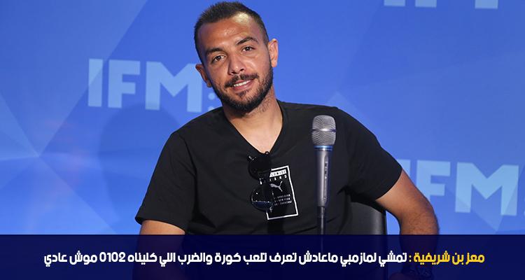 معز بن شريفية : تمشي لمازمبي ماعادش تعرف تلعب كورة و الضرب اللي كليناه 2010 موش عادي