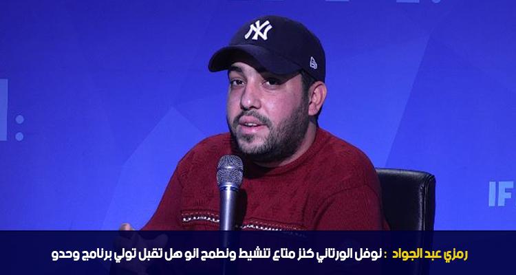 رمزي عبد الجواد : نوفل الورتاني كنز متاع تنشيط ونطمح انو هل تقبل تولي برنامج وحدو