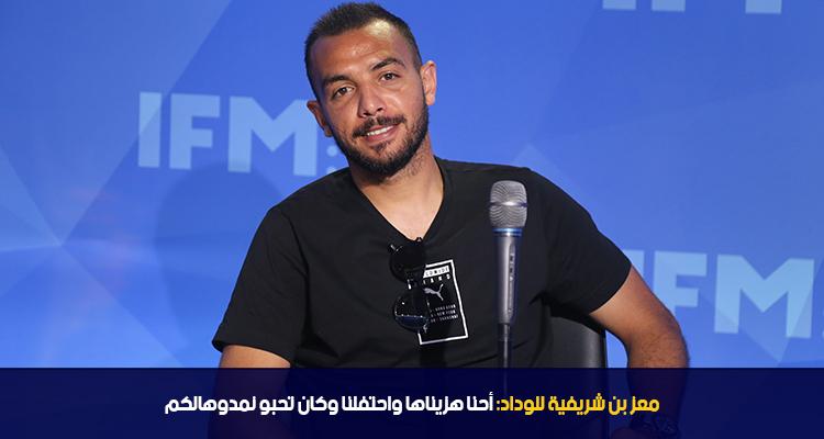 معز بن شريفية للوداد : أحنا هزيناها و احتفلنا و كان تحبو نمدوهالكم