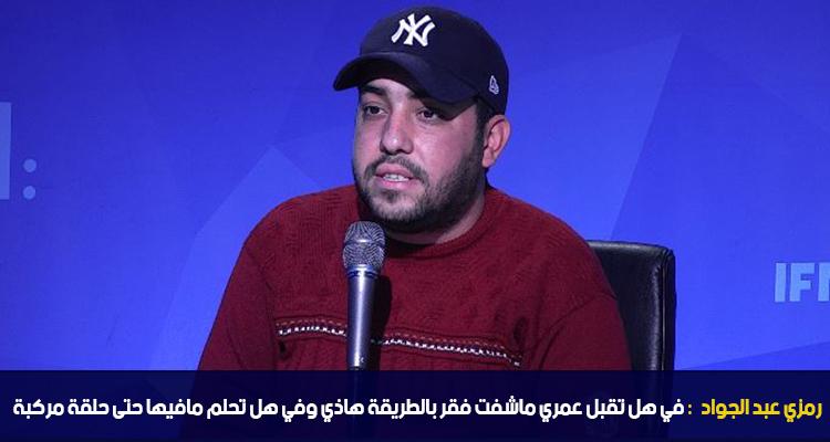 رمزي عبد الجواد : في هل تقبل عمري ماشفت فقر بالطريقة هاذي وهل تحلم مافيها حتى حلقة مركبة