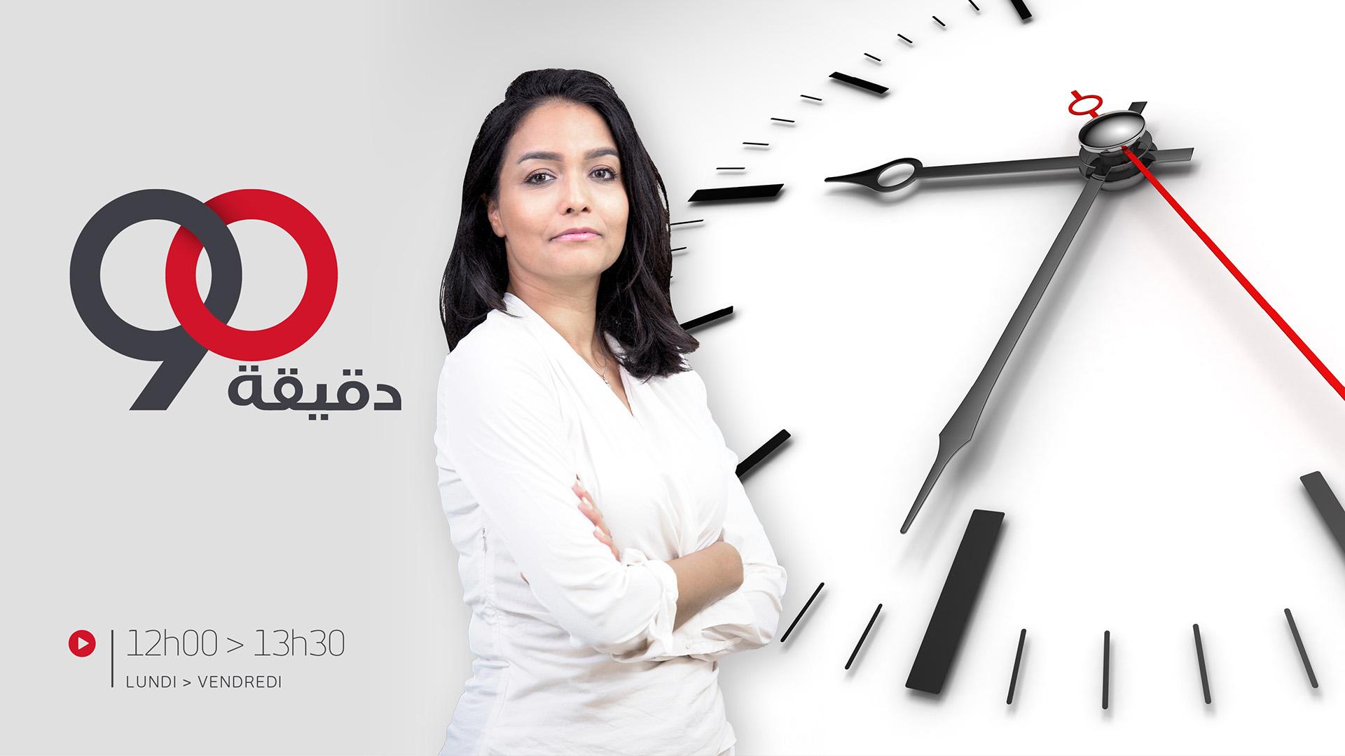 90 دقيقة 90 دقيقة الخميس 28 ماي 2020 : ضيوفنا ليوم هشام العجبوني و جودة دحمان