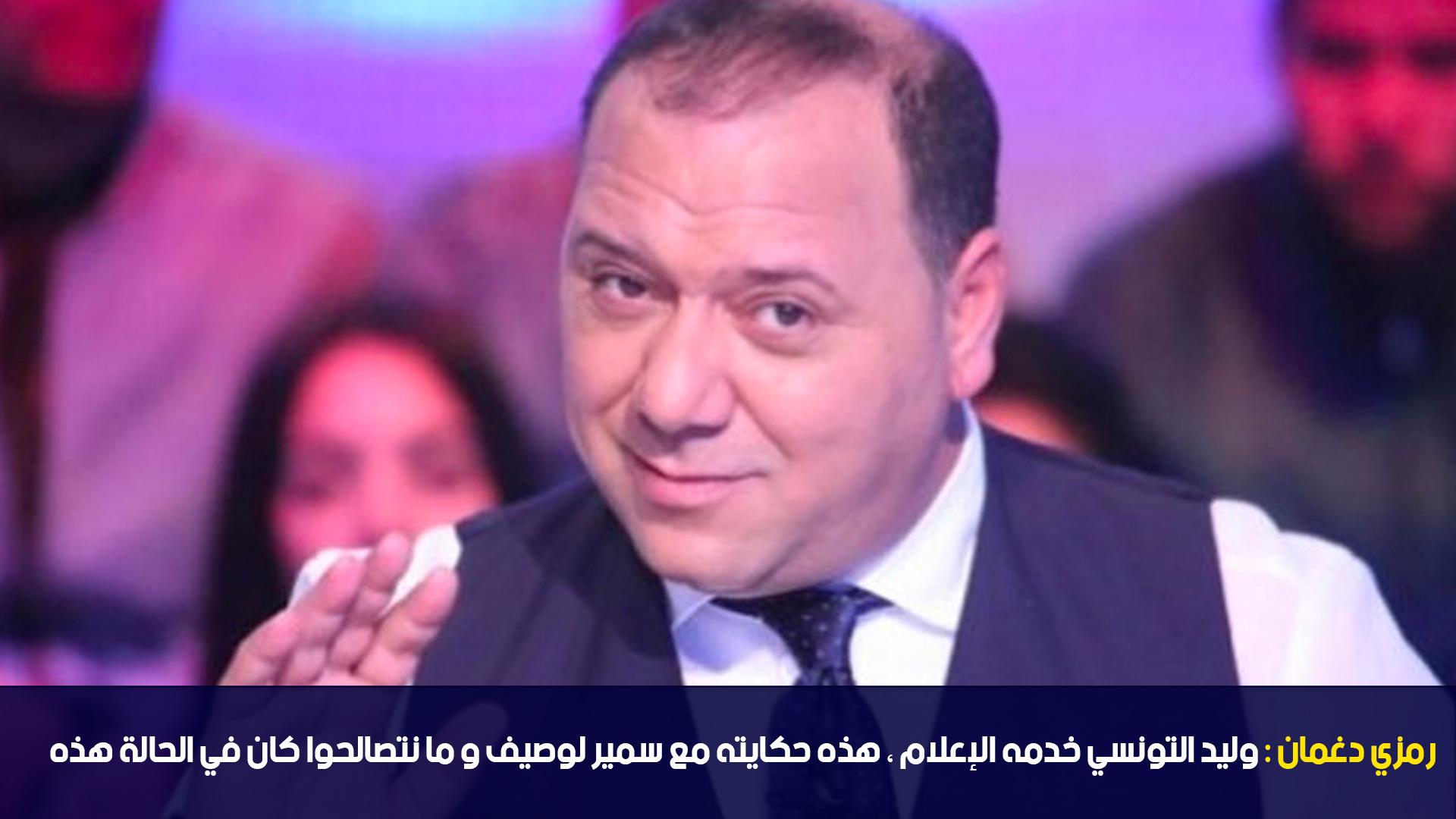 رمزي دغمان : وليد التونسي خدمه الإعلام ، هذه حكايته مع سمير لوصيف و ما نتصالحوا كان في الحالة هذه