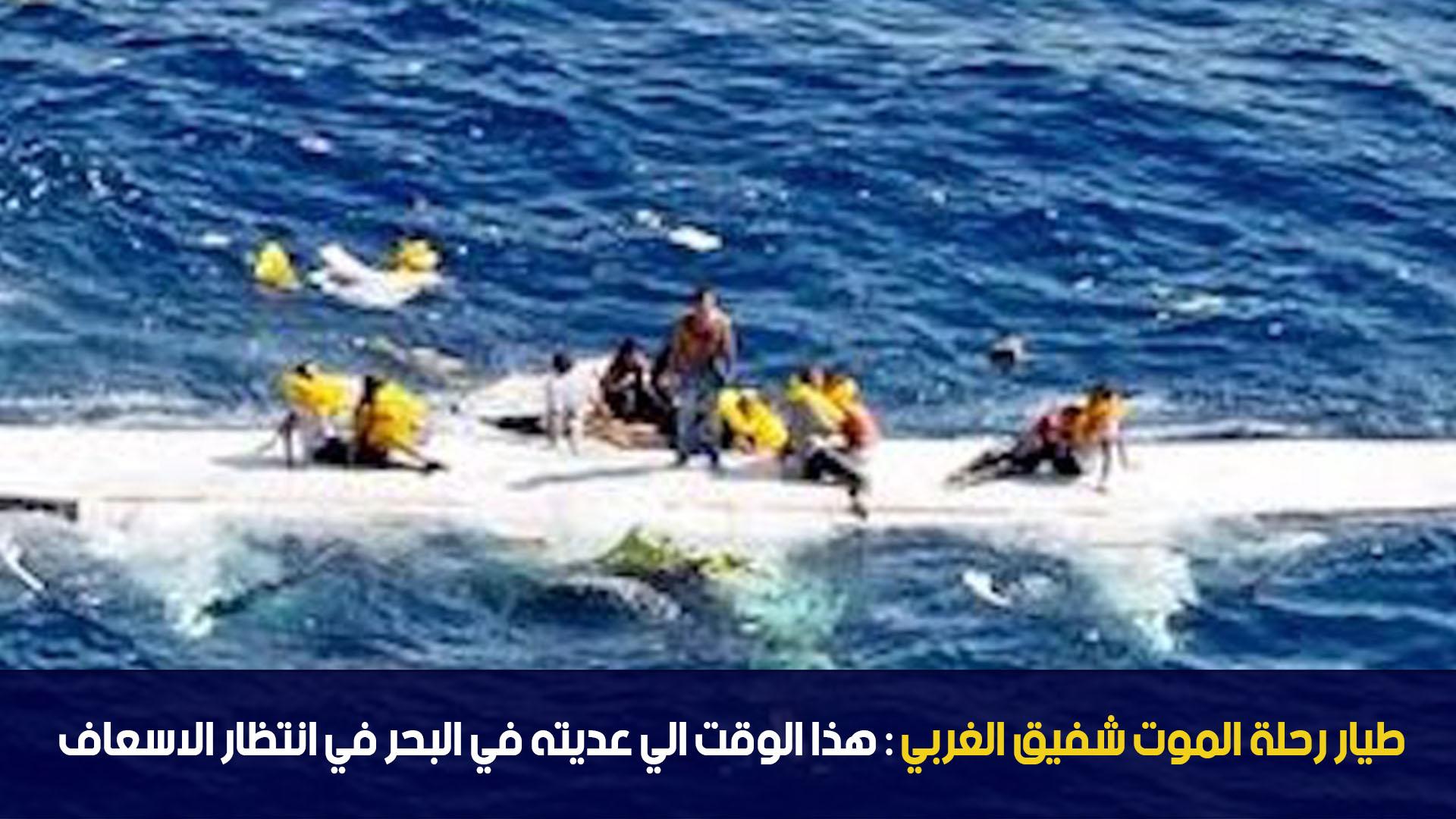 طيار رحلة الموت شفيق الغربي : هذا الوقت الي عديته في البحر في انتظار الاسعاف