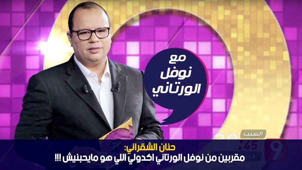 !!!!حنان الشقراني: مقربين من نوفل الورتاني اكدولي اللي هو مايحبنيش