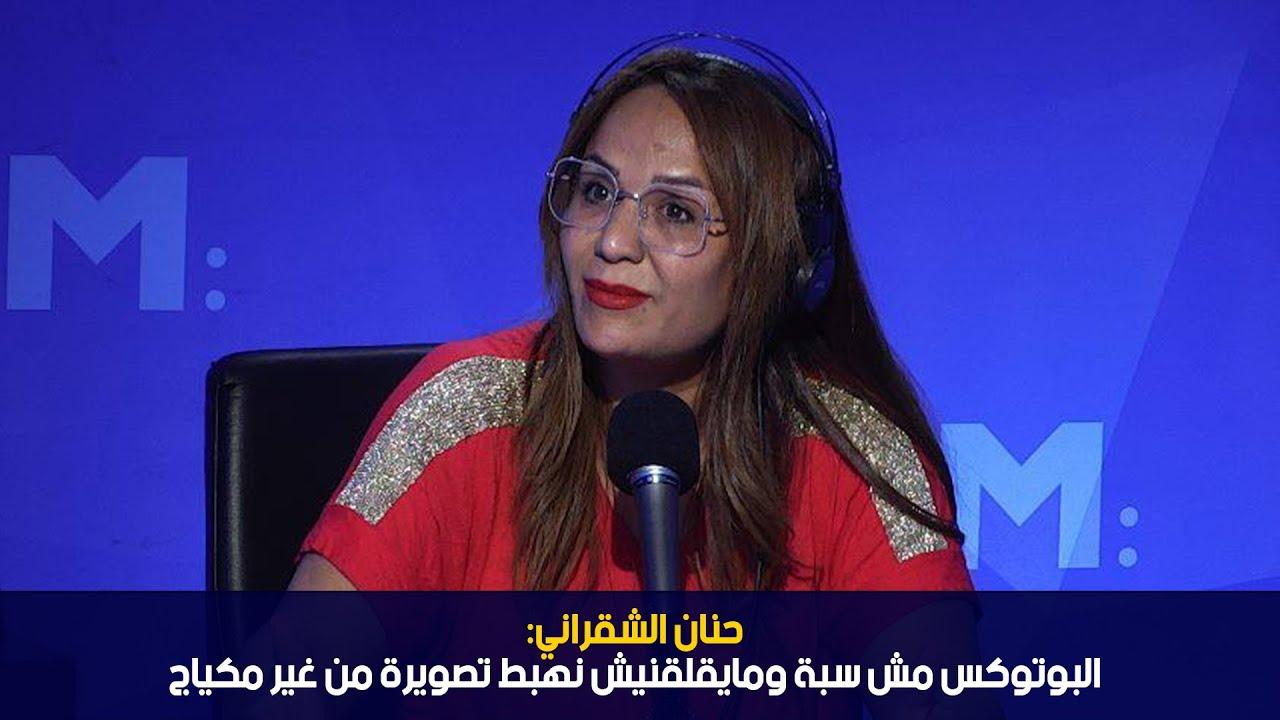 حنان الشقراني :البوتوكس مش سبة ومايقلقنيش نهبط تصويرة من غير مكياج