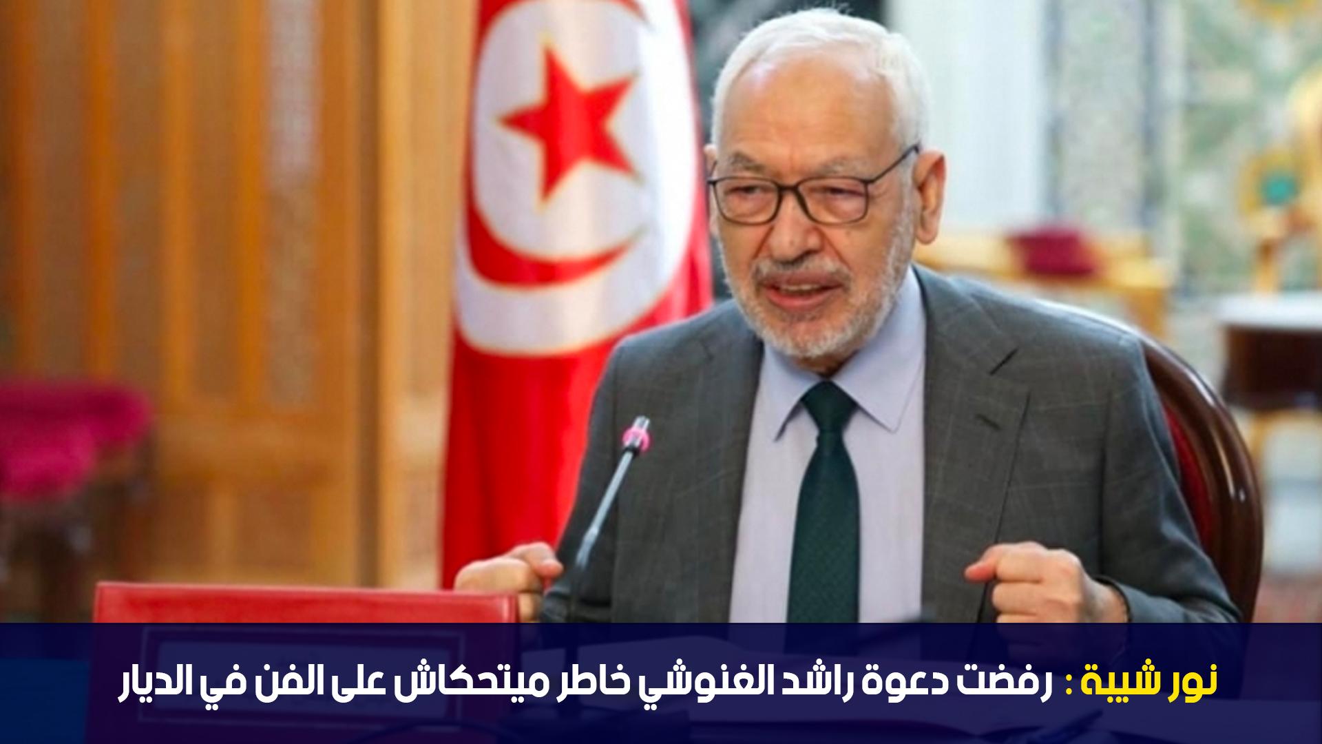 نور شيبة: رفضت دعوة راشد الغنوشي خاطر ميتحكاش على الفن في الديار