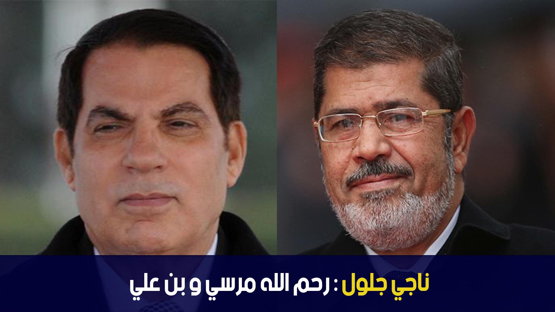 ناجي جلول : رحم الله مرسي و بن علي