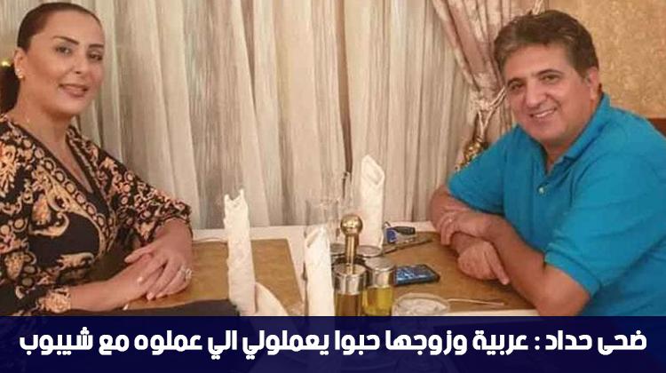 ضحى حداد : عربية وزوجها حبوا يعملولي الي عملوه مع شيبوب