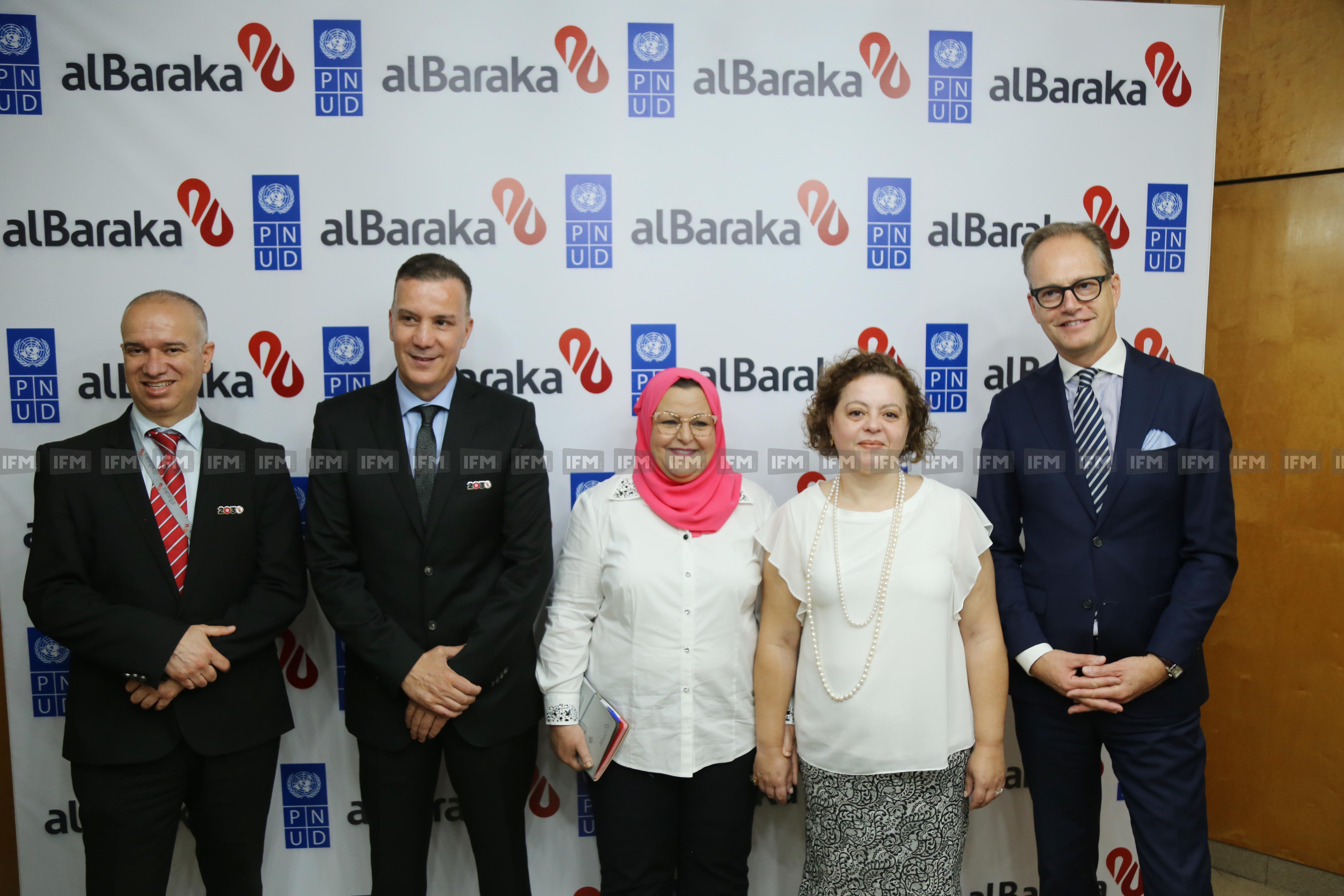 بنك البركة : توقيع إتفاق مع برنامج الأمم المتحدة الإنمائي
