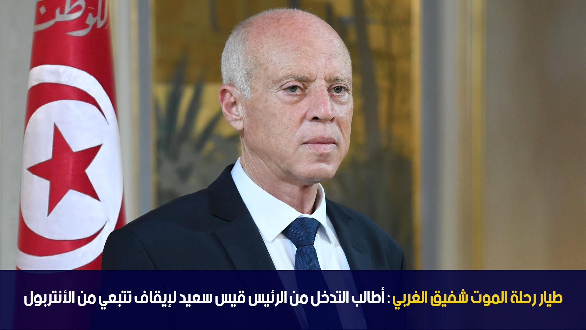 طيار رحلة الموت شفيق الغربي : أطالب التدخل من الرئيس قيس سعيد لإيقاف تتبعي من الأنتربول