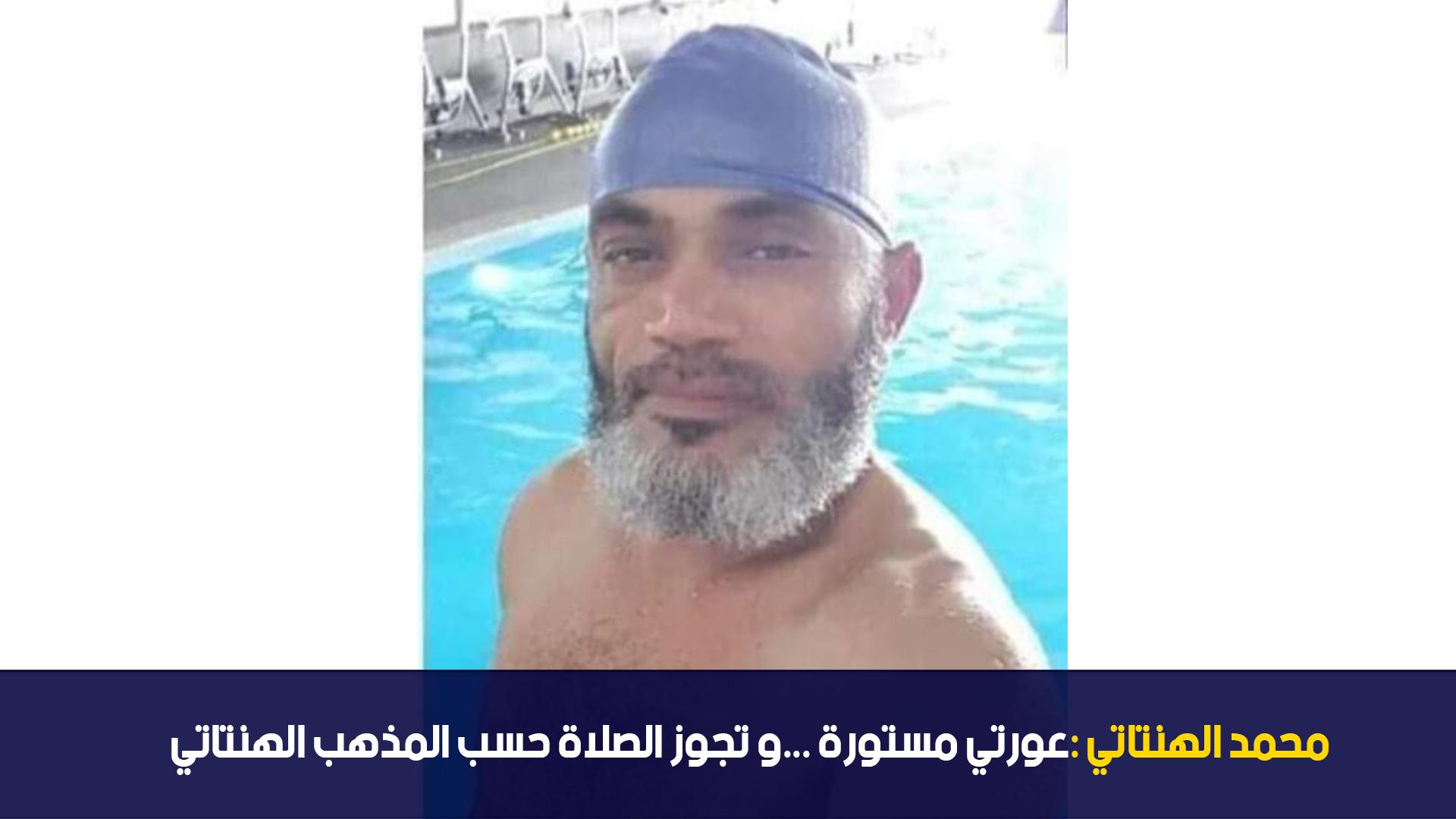 :محمد الهنتاتي : عورتي مستورة ...و تجوز الصلاة حسب المذهب الهنتاتي