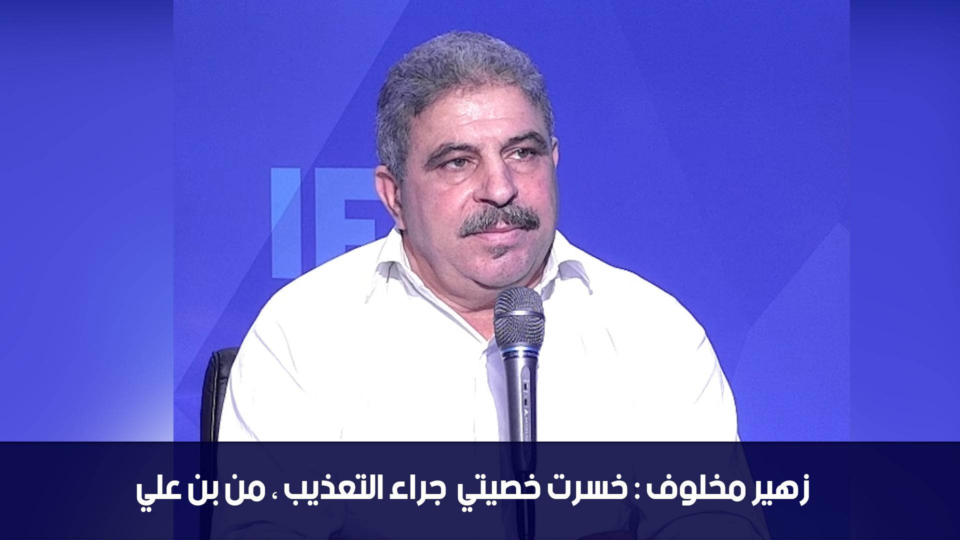 زهير مخلوف : خسرت خصيتي جراء التعذيب ، من بن علي