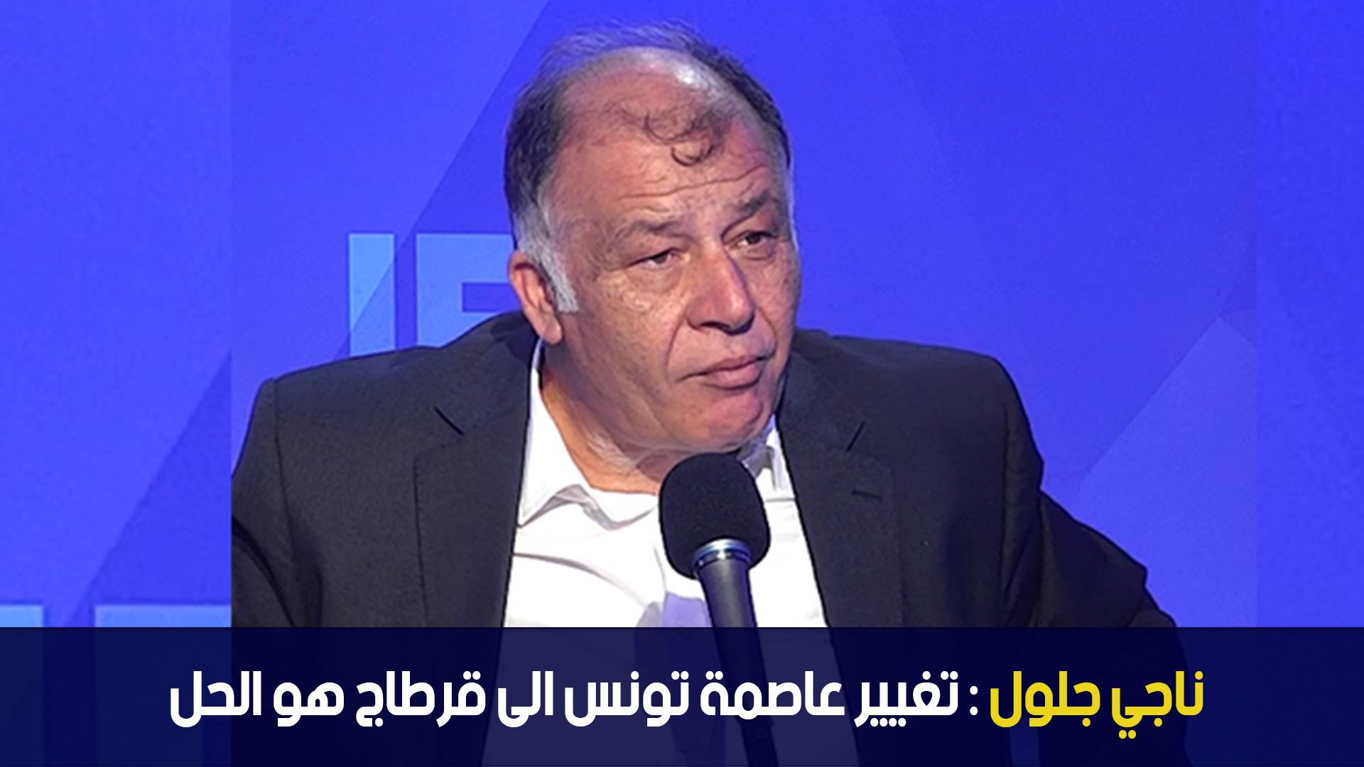 ناجي جلول : تغيير عاصمة تونس الى قرطاج هو الحل