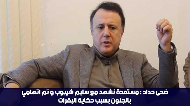 ضحى حداد : مستعدة نشهد مع سليم شيبوب و تم اتهامي بالجنون بسبب حكاية البقرات
