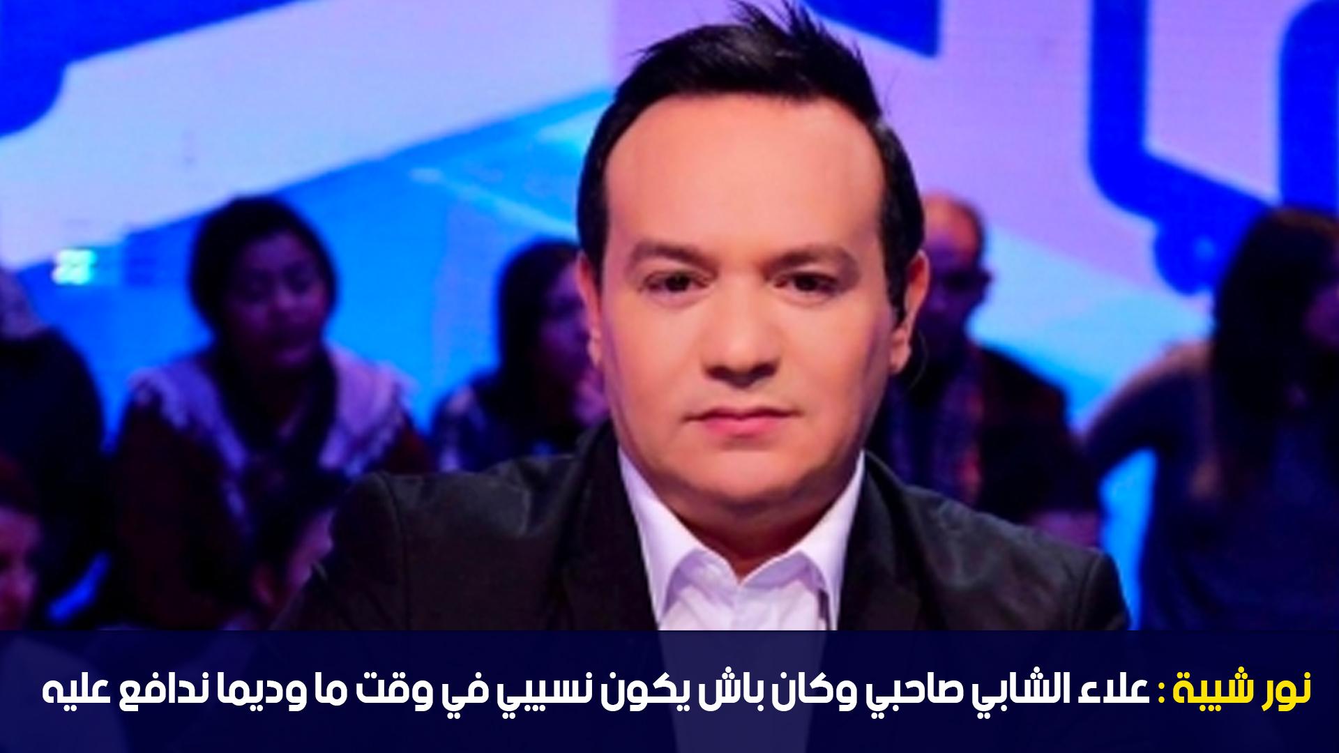نور شيبة: علاء الشابي صاحبي وكان باش يكون نسيبي في وقت ما وديما ندافع عليه