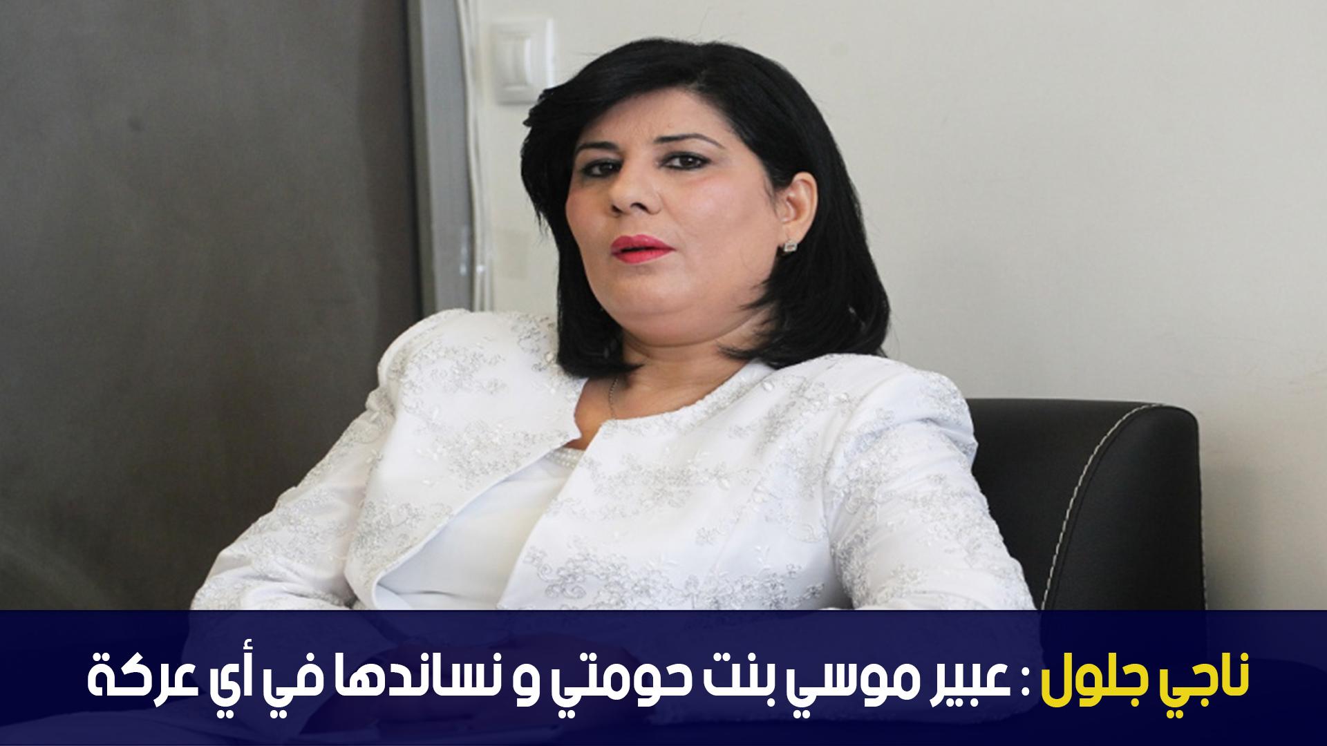 ناجي جلول : عبير موسي بنت حومتي و نساندها في أي عركة