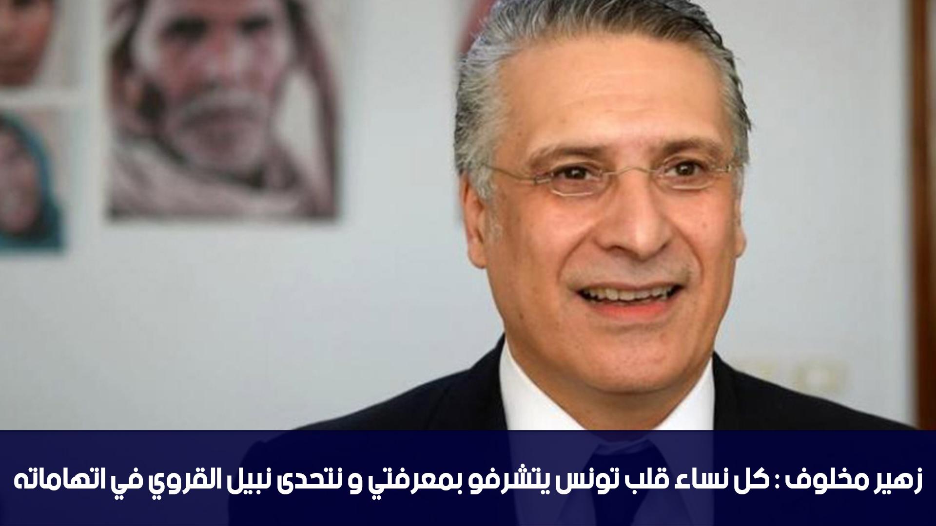 زهير مخلوف : كل نساء قلب تونس يتشرفو بمعرفتي و نتحدى نبيل القروي في اتهاماته
