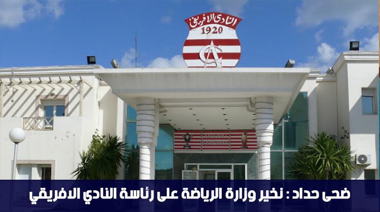 ضحى حداد : نخير وزارة الرياضة على رئاسة النادي الافريقي