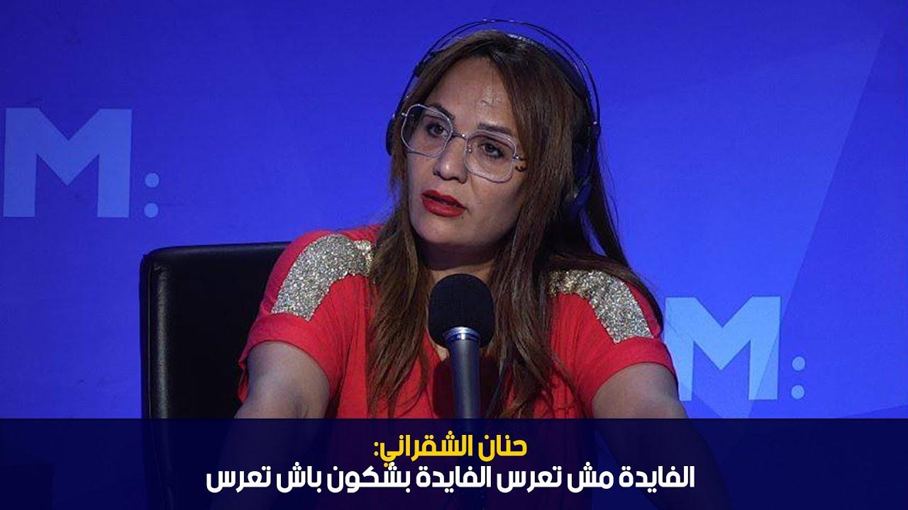 حنان الشقراني:الفايدة مش تعرس الفايدة بشكون باش تعرس