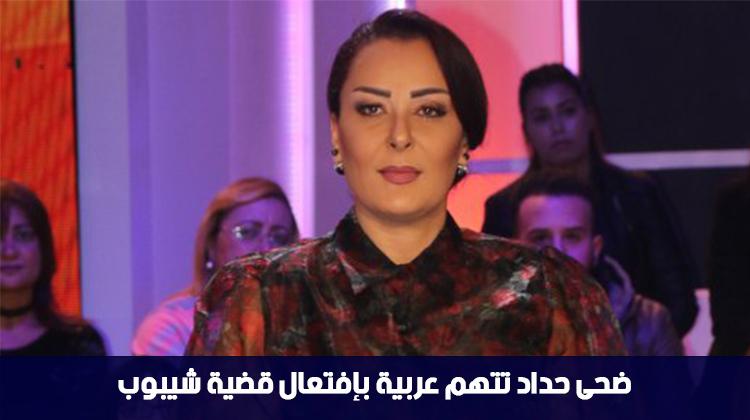 ضحى حداد تتهم عربية بإفتعال قضية شيبوب