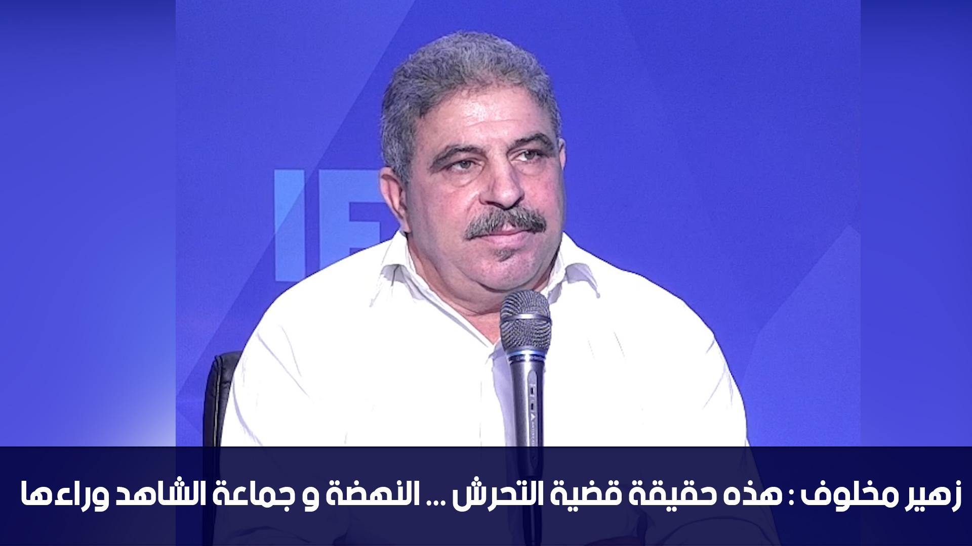 زهير مخلوف : هذه حقيقة قضية التحرش ... النهضة و جماعة الشاهد وراءها