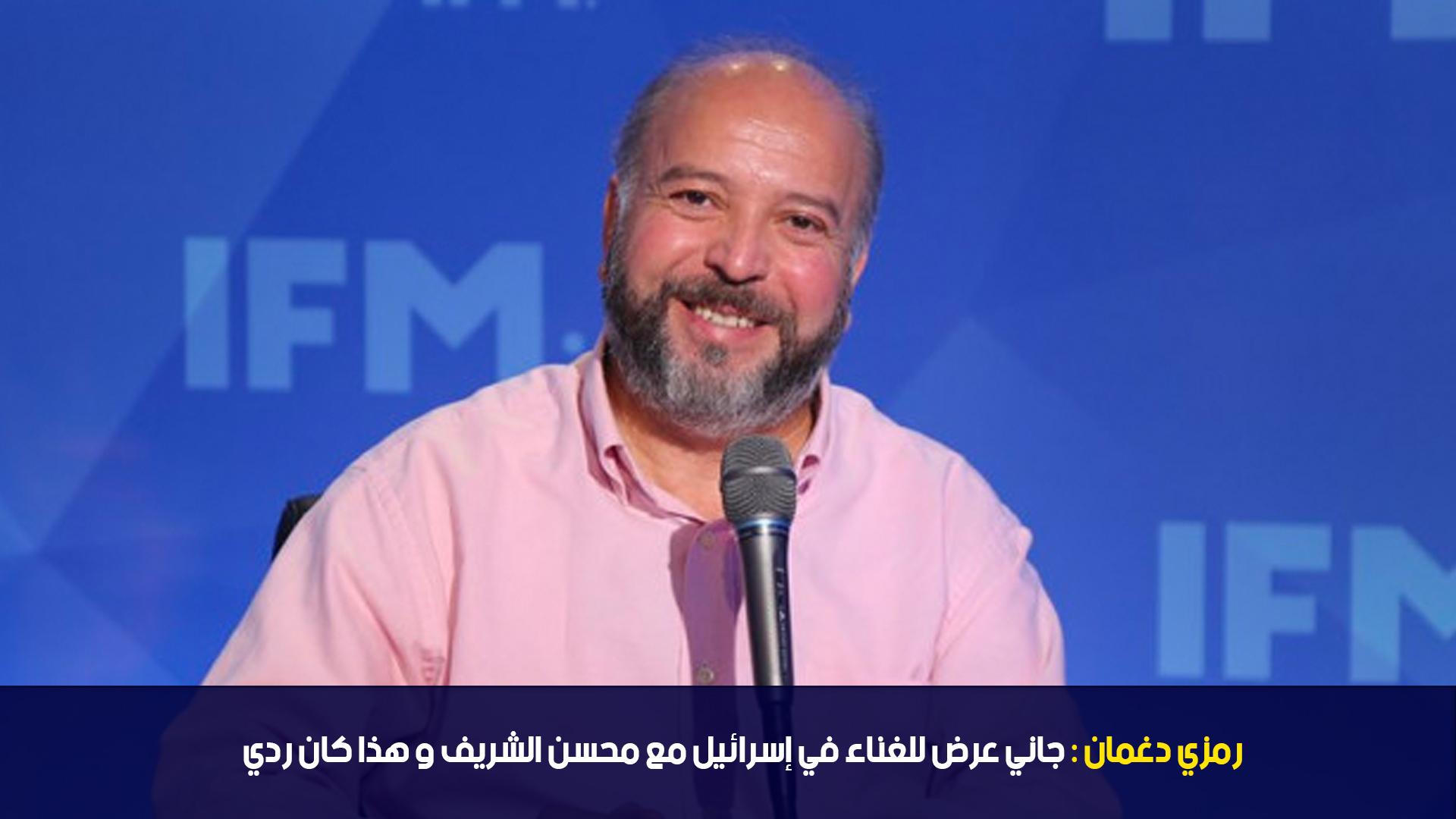 رمزي دغمان : جاني عرض للغناء في إسرائيل مع محسن الشريف و هذا كان ردي