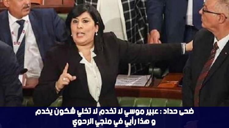 ضحى حداد : عبير موسي لا تخدم لا تخلي شكون يخدم و هذا رأيي في منجي الرحوي