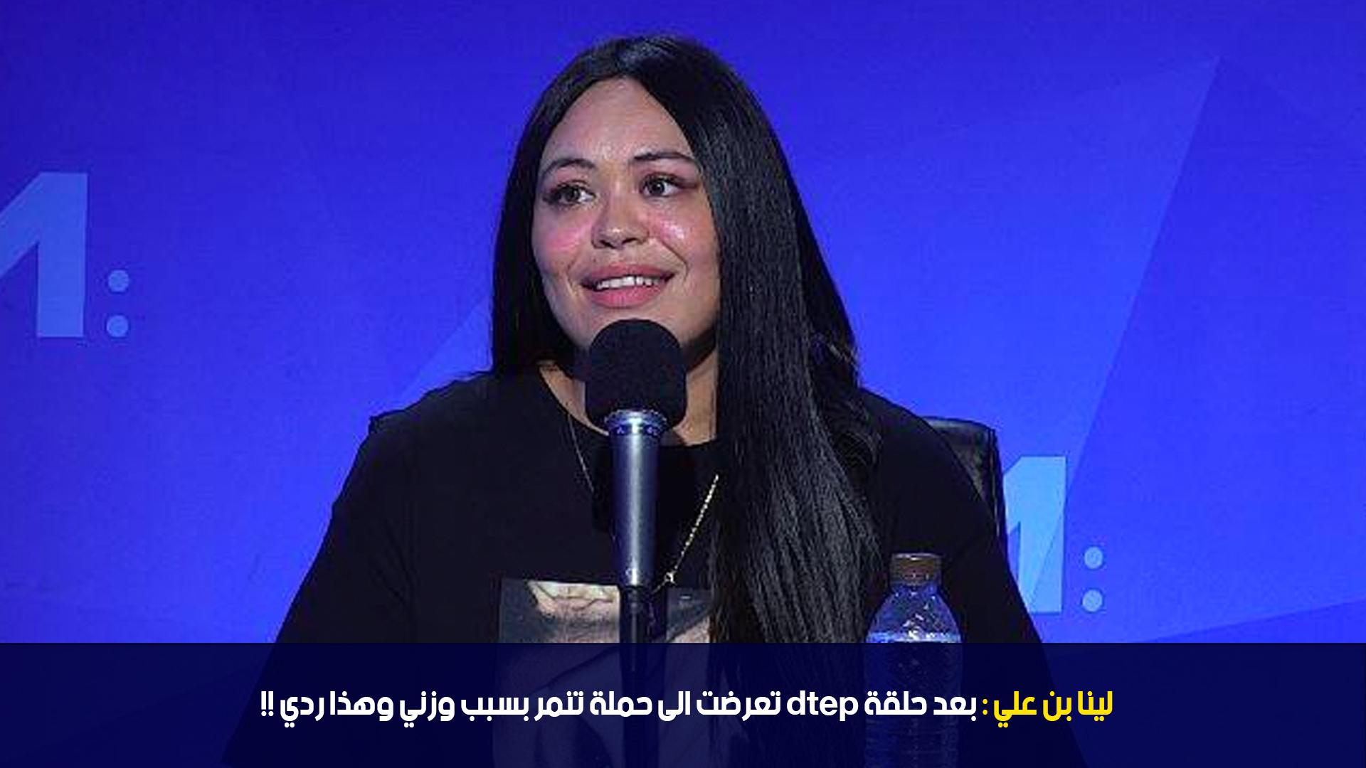 لينا بن علي : بعد حلقة dtep تعرضت الى حملة تنمر بسبب وزني وهذا ردي !!