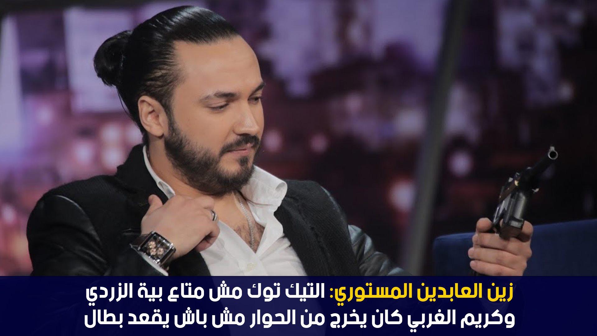 زين العابدين المستوري: التيك توك مش متاع بية الزردي وكريم الغربي كان يخرج من الحوار مش باش يقعد بطال
