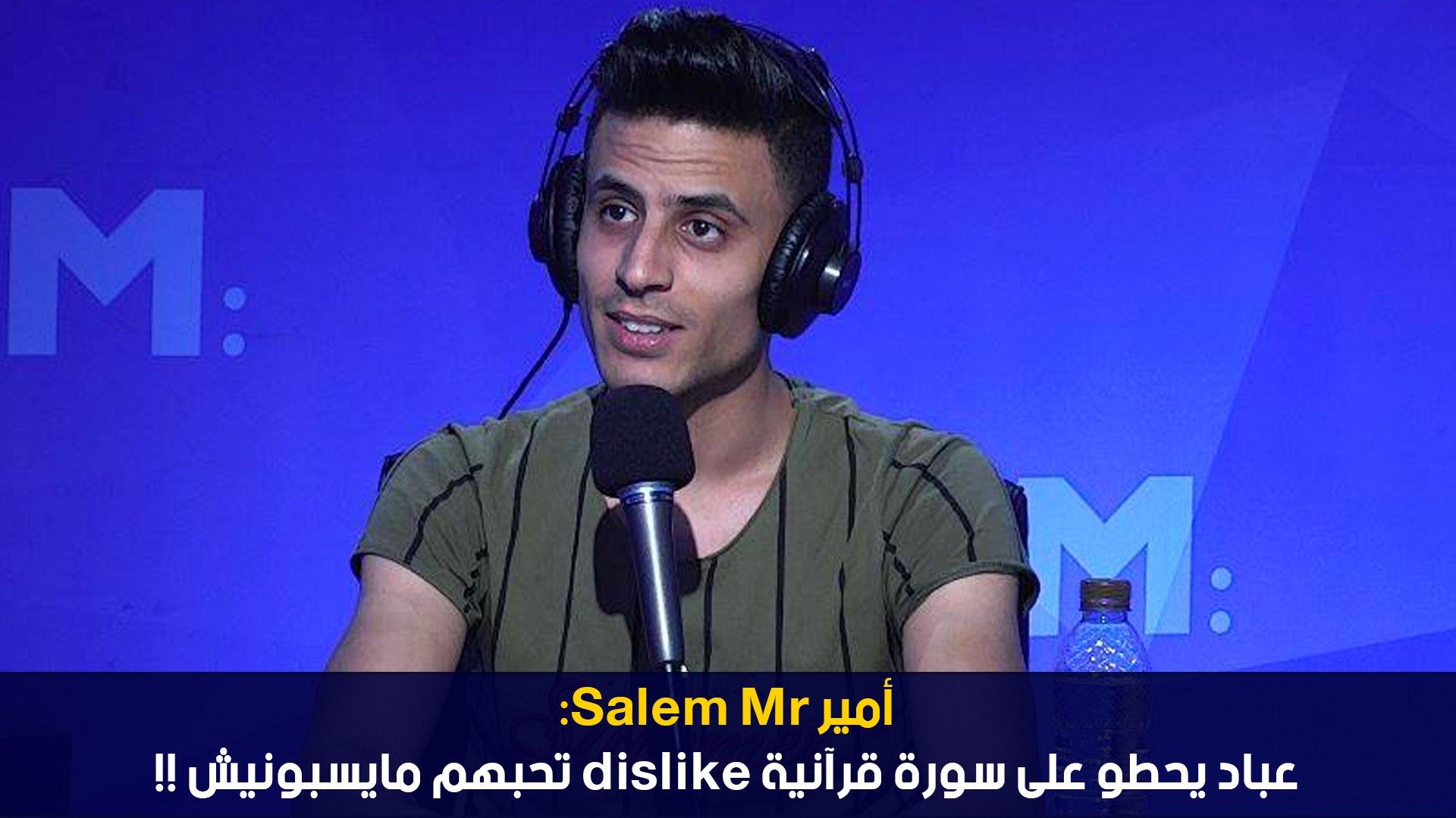 أمير Salem Mr :عباد يحطو على سورة قرآنية dislike تحبهم مايسبونيش !!