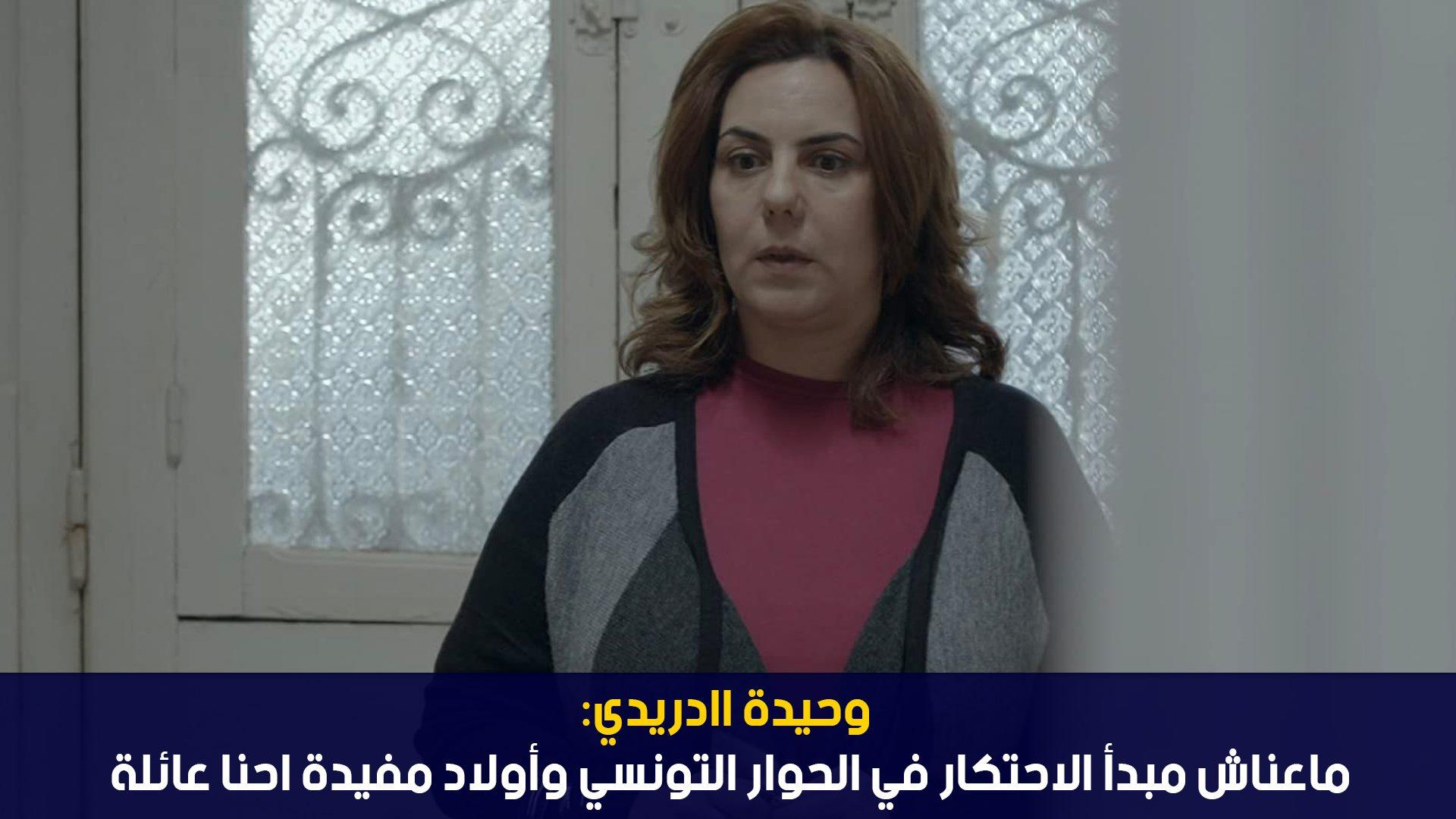 وحيدة الدريدي:ماعناش مبدأ الاحتكار في الحوار التونسي وأولاد مفيدة احنا عائلة