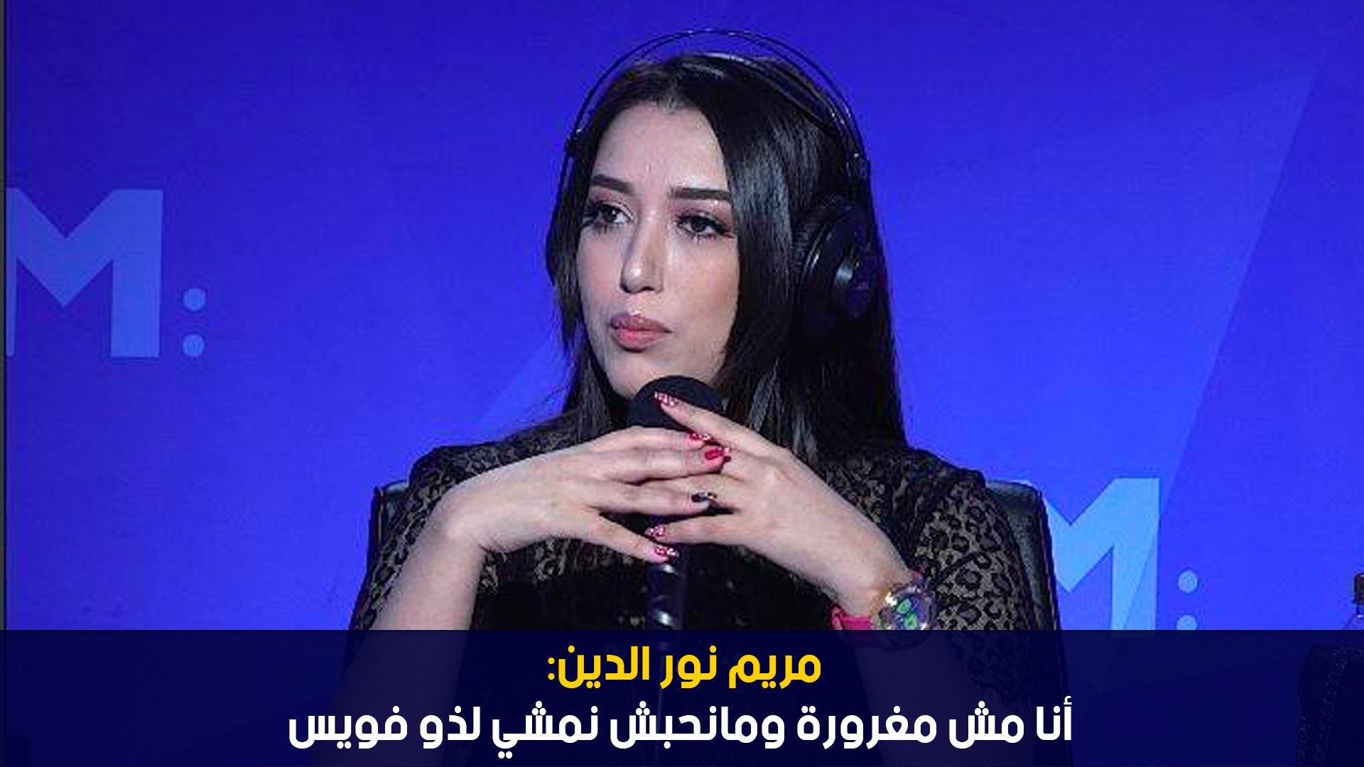 مريم نور الدين:أنا مش مغرورة ومانحبش نمشي لذو فويس