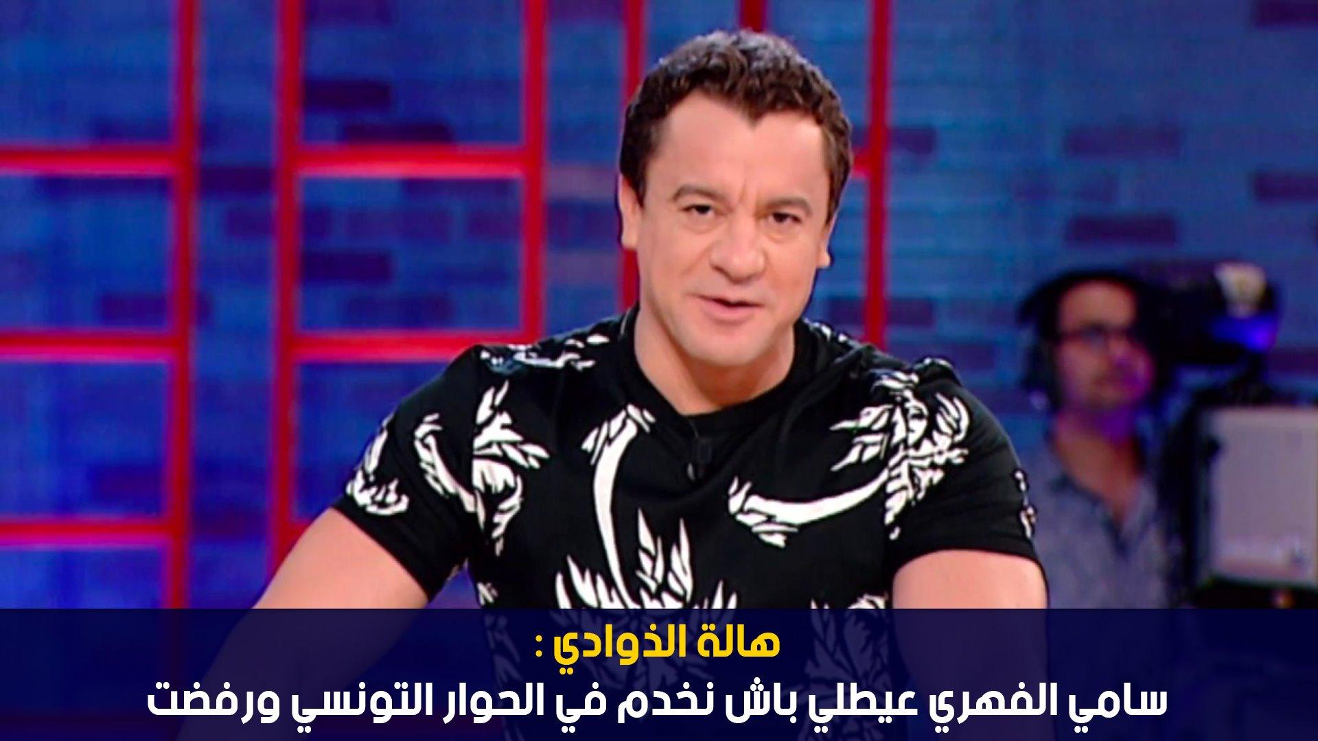 هالة الذوادي: سامي الفهري عيطلي باش نخدم في الحوار التونسي ورفضت