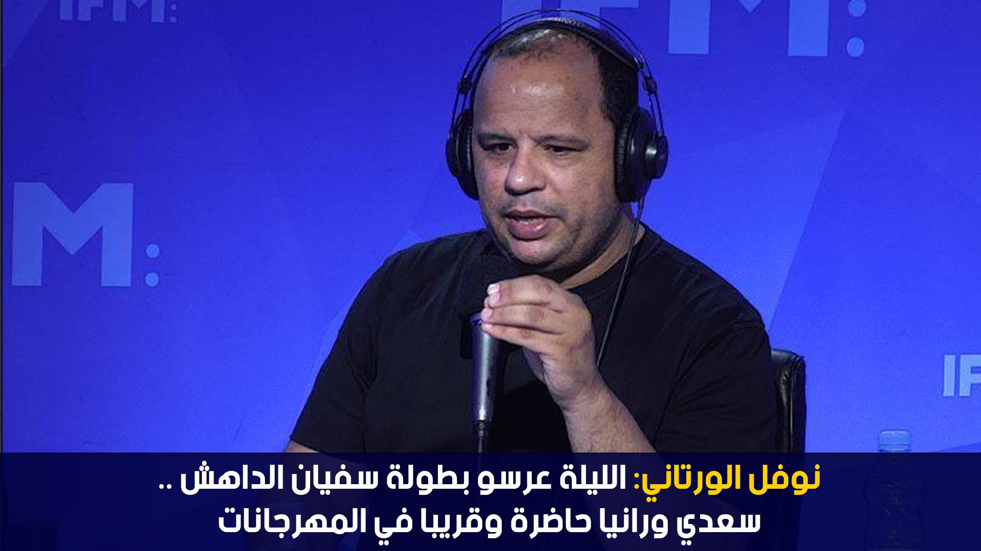 نوفل الورتاني:الليلة عرسو بطولة سفيان الداهش ..سعدي ورانيا حاضرة وقريبا في المهرجانات