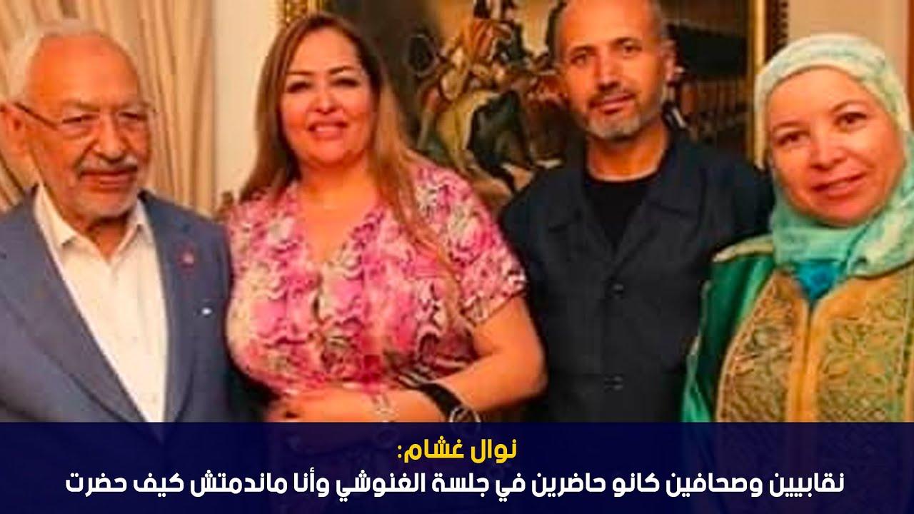 نوال غشام: نقابيين وصحافين كانو حاضرين في جلسة الغنوشي وأنا ماندمتش كيف حضرت